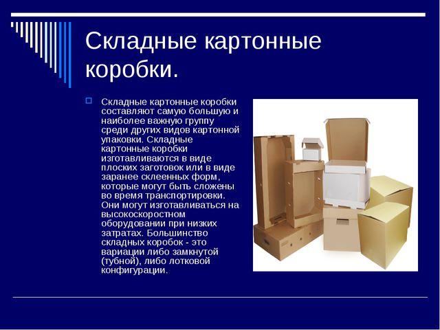 Складные картонные коробки. Складные картонные коробки составляют самую больш...