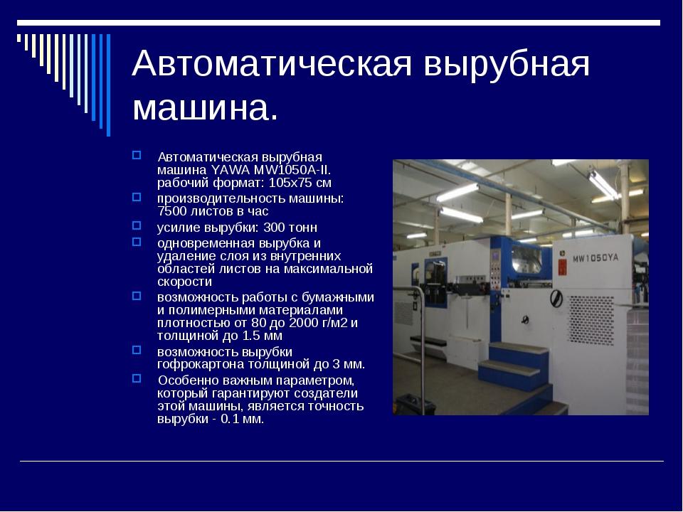 Автоматическая вырубная машина. Автоматическая вырубная машина YAWA MW1050A-I...