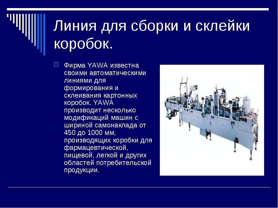 Линия для сборки и склейки коробок. Фирма YAWA известна своими автоматическим...