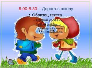 8.00-8.30 – Дорога в школу
