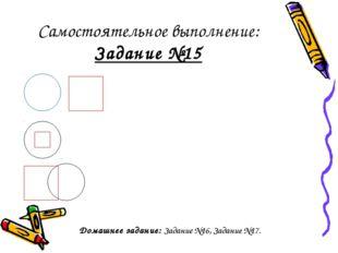 Самостоятельное выполнение: Задание №15 Домашнее задание: Задание №16, Задани