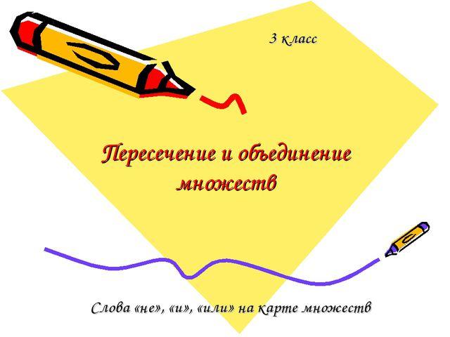 Пересечение и объединение множеств 3 класс Слова «не», «и», «или» на карте мн...