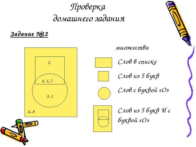 Проверка домашнего задания Задание №12 2 4, 5, 7 3, 1 6, 8 множества Слов в...