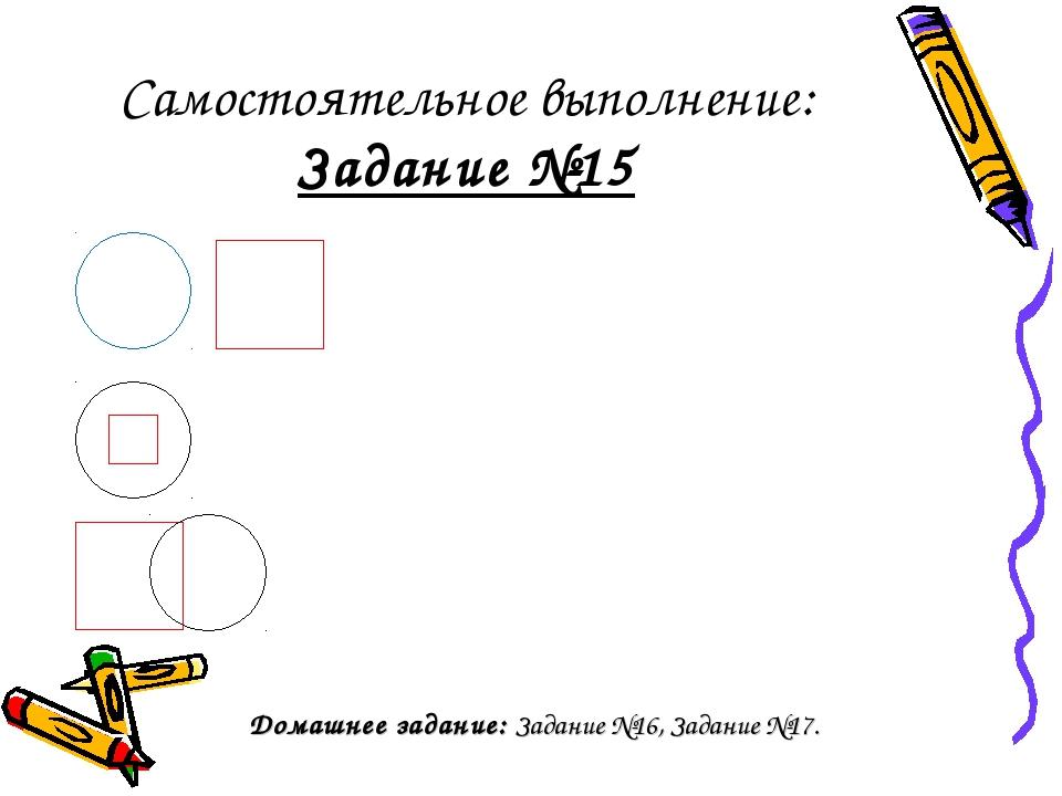 Самостоятельное выполнение: Задание №15 Домашнее задание: Задание №16, Задани...