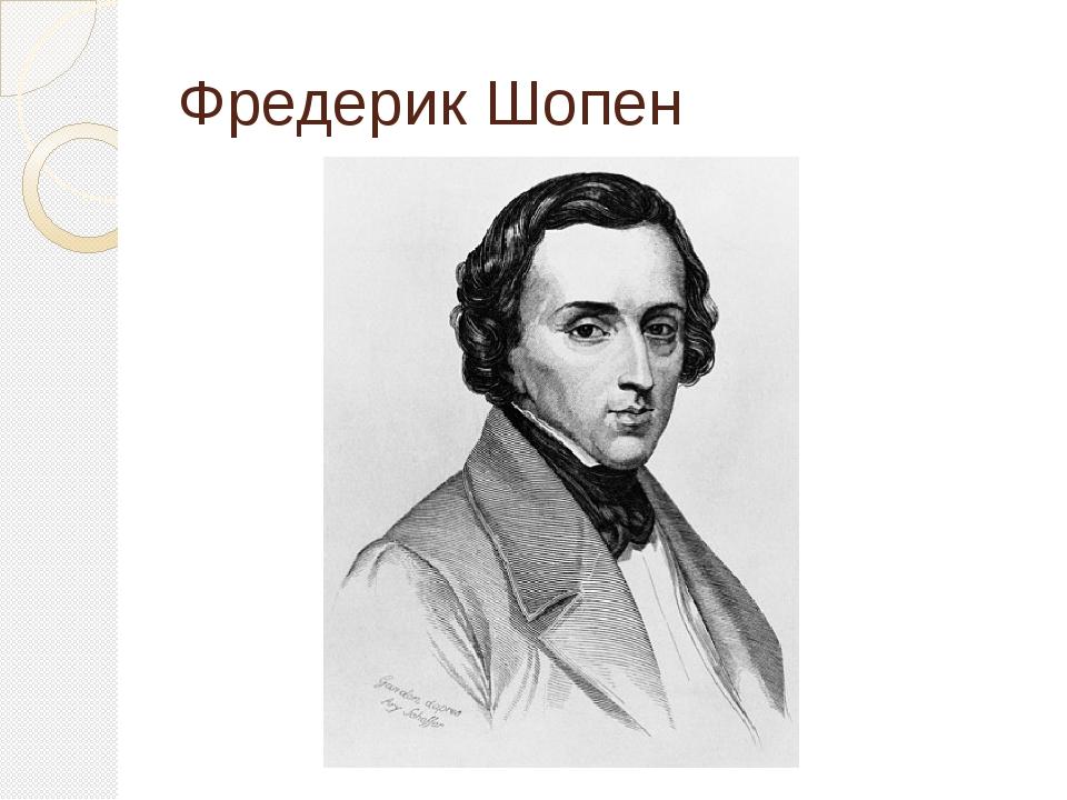 Фредерик Шопен