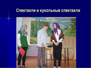 Спектакли и кукольные спектакли