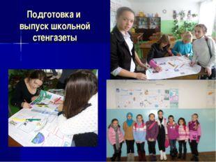 Подготовка и выпуск школьной стенгазеты