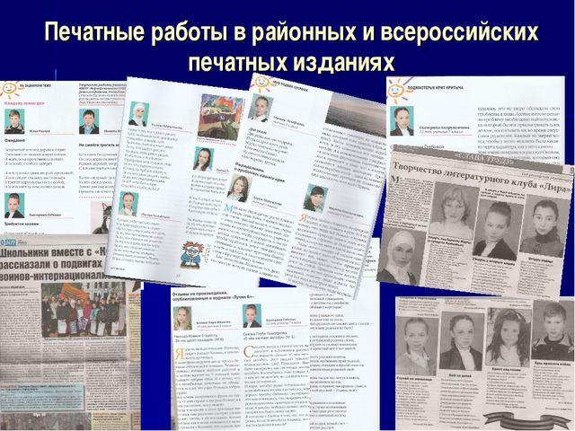 Печатные работы в районных и всероссийских печатных изданиях