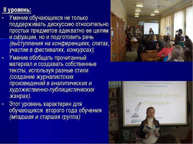 II уровень: Умение обучающихся не только поддерживать дискуссию относительно...