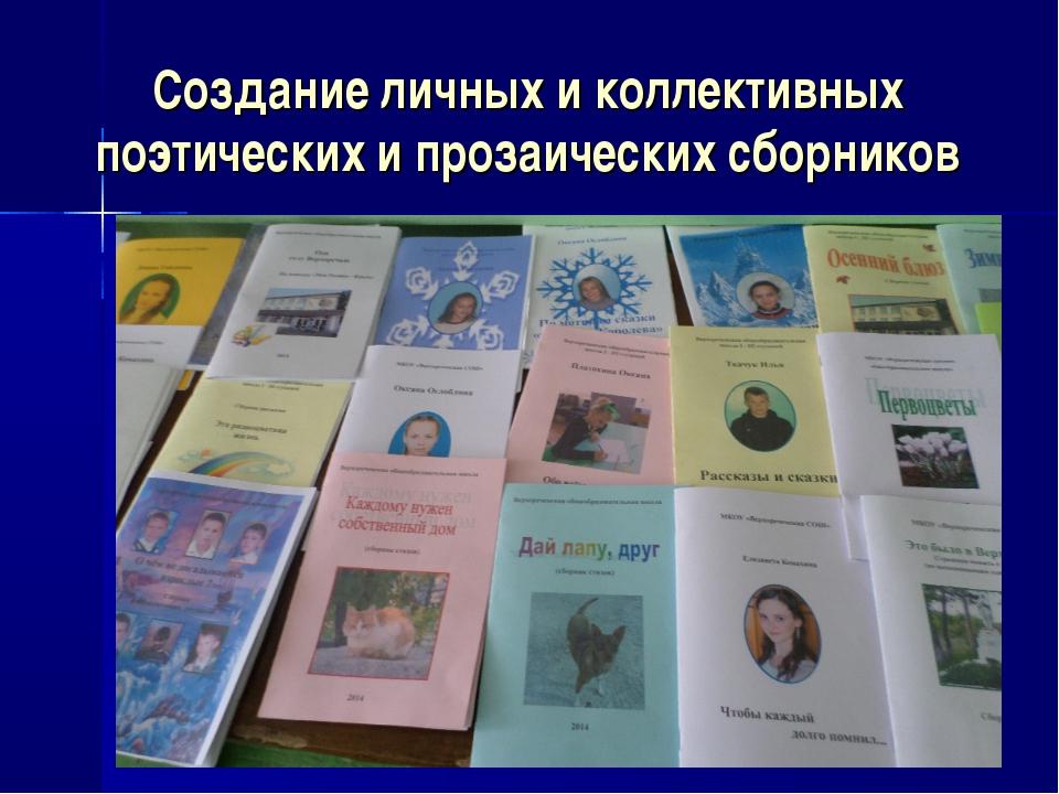 Создание личных и коллективных поэтических и прозаических сборников