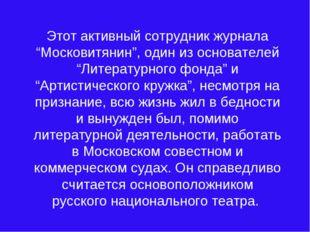 """Этот активный сотрудник журнала """"Московитянин"""", один из основателей """"Литерат"""