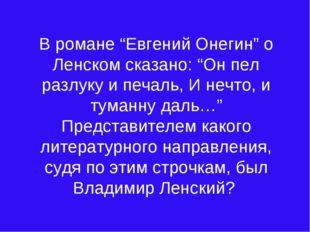 """В романе """"Евгений Онегин"""" о Ленском сказано: """"Он пел разлуку и печаль, И нечт"""