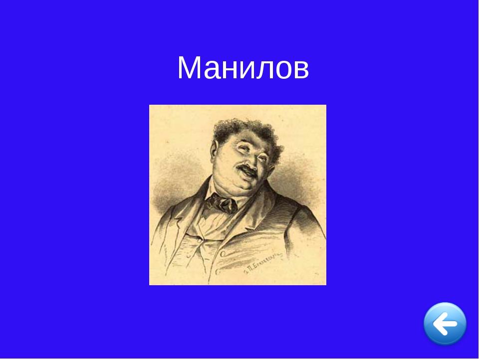 Манилов