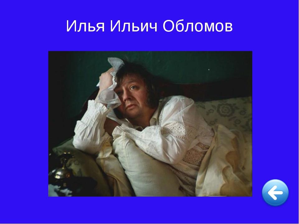 Илья Ильич Обломов