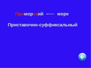 Приморский море Приставочно-суффиксальный
