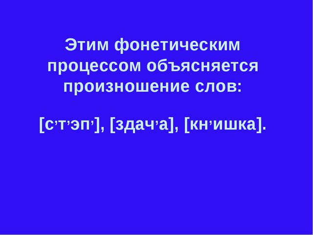 Этим фонетическим процессом объясняется произношение слов: [с,т,эп,], [здач,а...