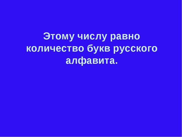 Этому числу равно количество букв русского алфавита.