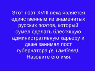 Этот поэт XVIII века является единственным из знаменитых русских поэтов, кото