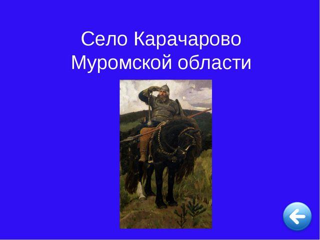 Село Карачарово Муромской области