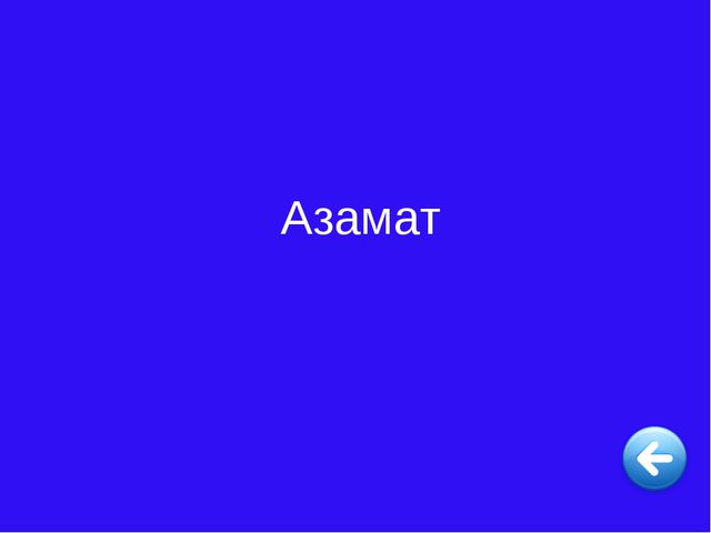 Азамат