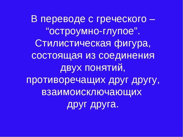"""В переводе с греческого – """"остроумно-глупое"""". Стилистическая фигура, состояща..."""