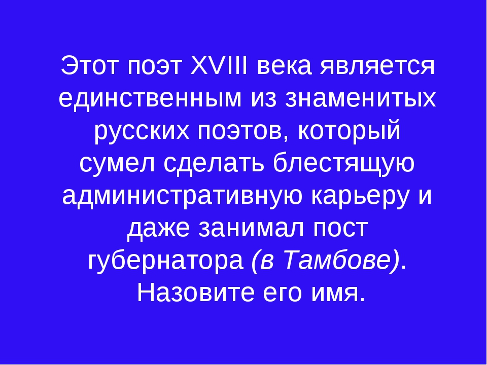 Этот поэт XVIII века является единственным из знаменитых русских поэтов, кото...