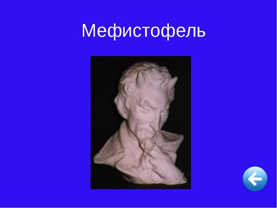 Мефистофель