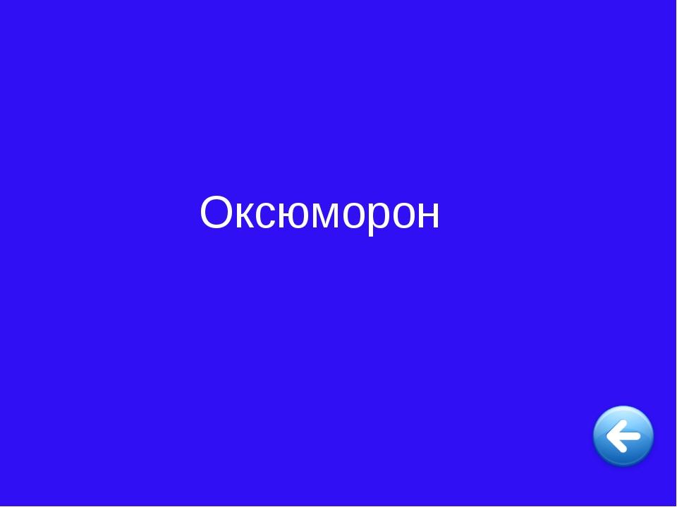 Оксюморон