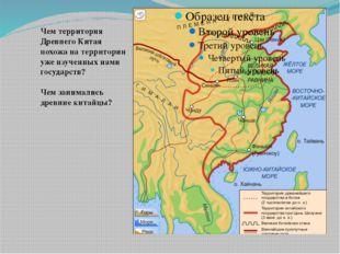 Как выглядели китайские книги? Что общего в письменности Древнего Китая и Дре