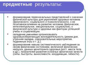 предметные результаты: формирование первоначальных представлений о значении ф