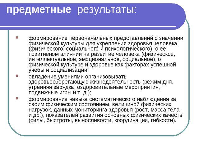 предметные результаты: формирование первоначальных представлений о значении ф...