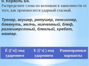 II. Корабль Б6. Распределите слова по колонкам в зависимости от того, как про