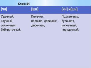 – Ключ: В4 [чн] [шн] [чн] и[шн] Удачный, научный, солнечный, библиотечный,