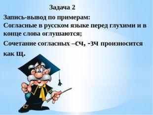 Запись-вывод по примерам: Согласные в русском языке перед глухими и в конце с