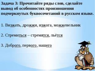 Задача 3: Прочитайте ряды слов, сделайте вывод об особенностях произношения п