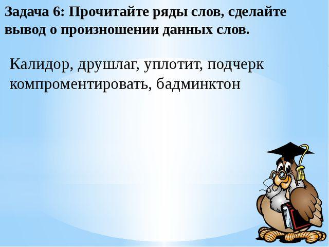 Калидор, друшлаг, уплотит, подчерк компроментировать, бадминктон Задача 6: Пр...