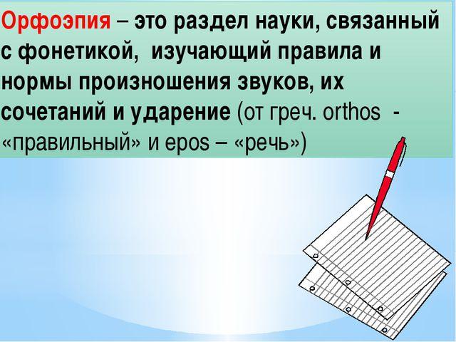 Орфоэпия – это раздел науки, связанный с фонетикой, изучающий правила и нормы...