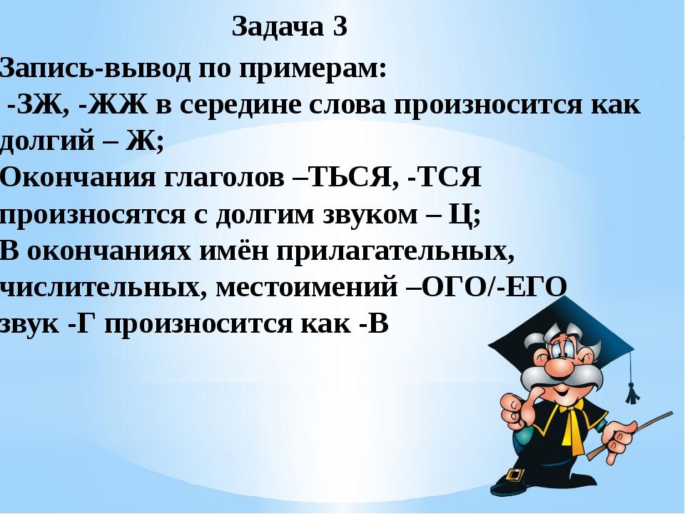 Запись-вывод по примерам: -ЗЖ, -ЖЖ в середине слова произносится как долгий –...