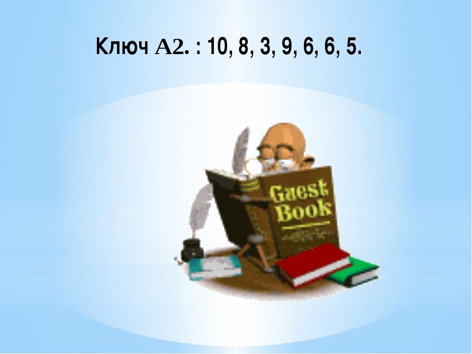 Ключ А2. : 10, 8, 3, 9, 6, 6, 5.