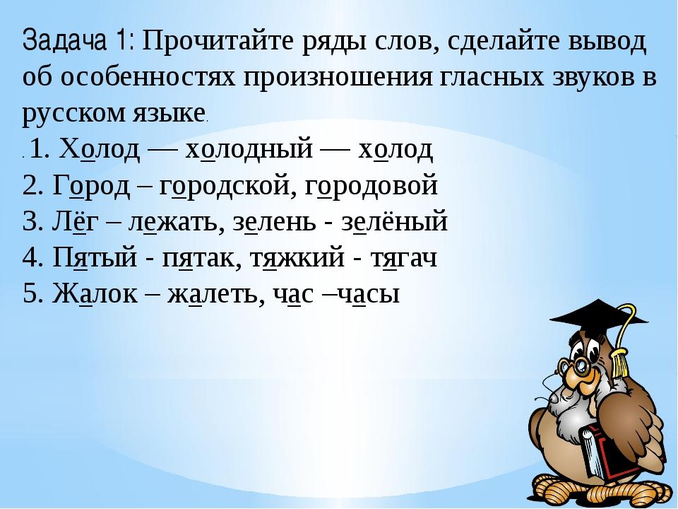 Задача 1: Прочитайте ряды слов, сделайте вывод об особенностях произношения г...