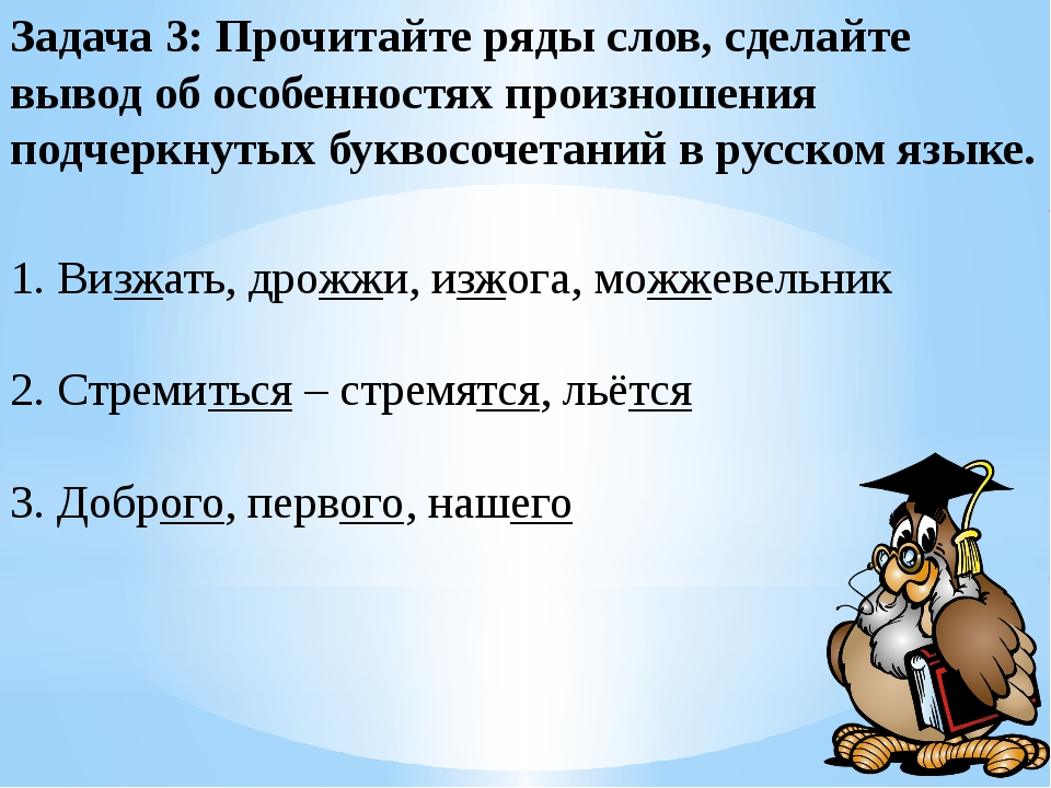 Задача 3: Прочитайте ряды слов, сделайте вывод об особенностях произношения п...