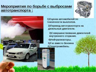 Мероприятия по борьбе с выбросами автотранспорта : 1)Оценка автомобилей по то