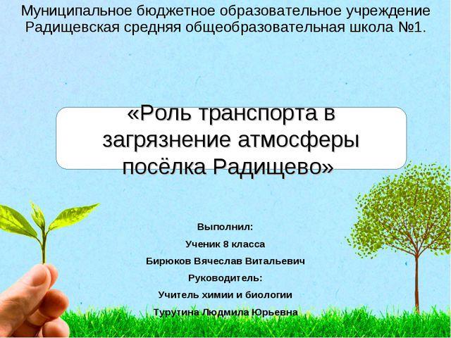 Муниципальное бюджетное образовательное учреждение Радищевская средняя общеоб...