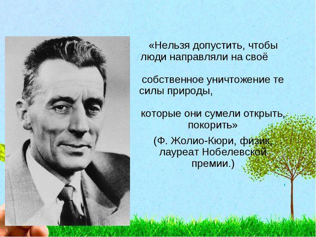 «Нельзя допустить, чтобы люди направляли на своё собственное уничтожение те...