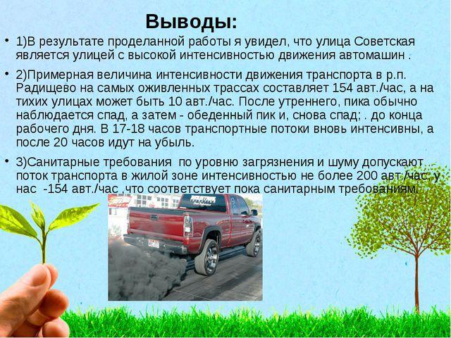 Выводы: 1)В результате проделанной работы я увидел, что улица Советская являе...