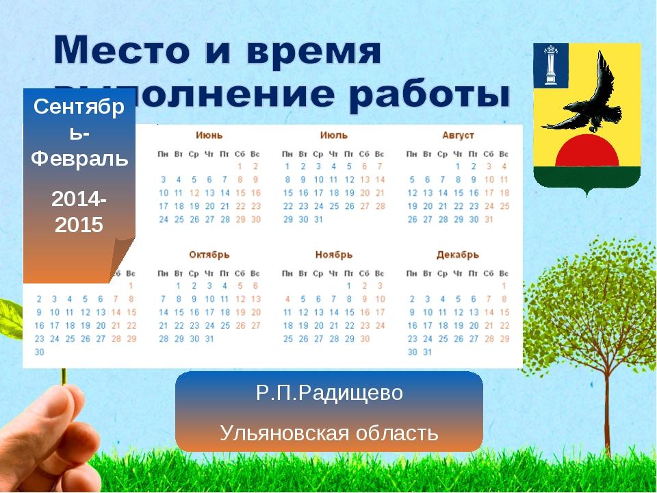Сентябрь-Февраль 2014-2015 Р.П.Радищево Ульяновская область