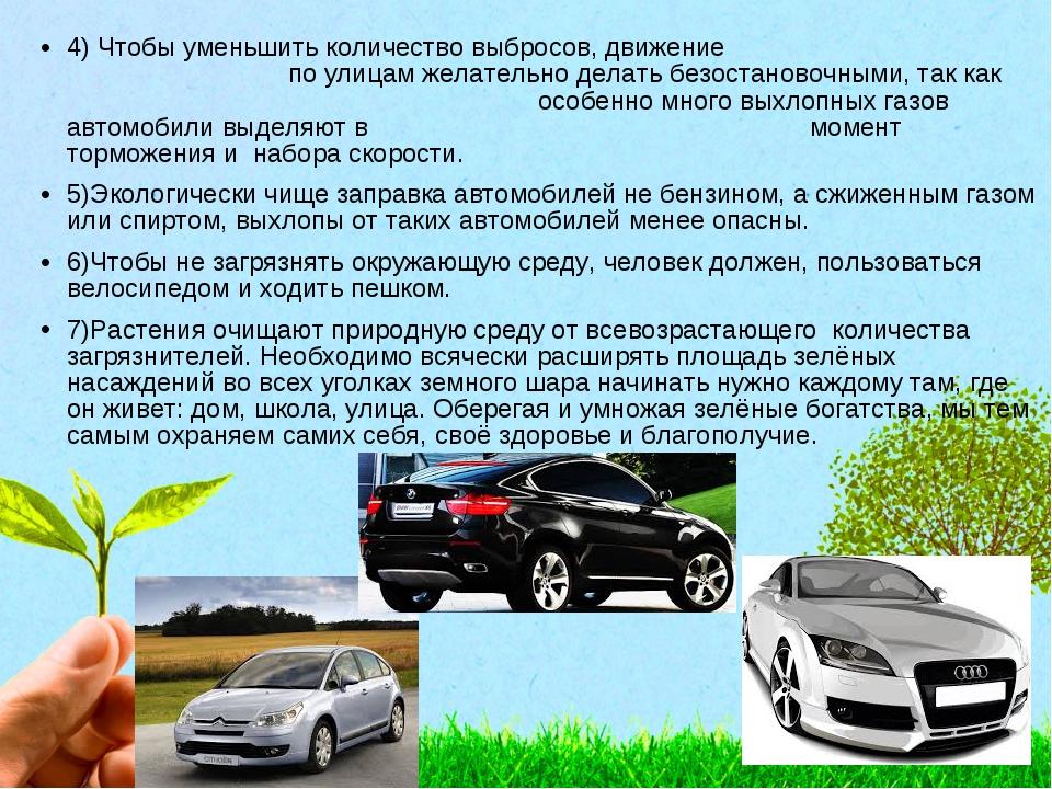4) Чтобы уменьшить количество выбросов, движение по улицам желательно делать...