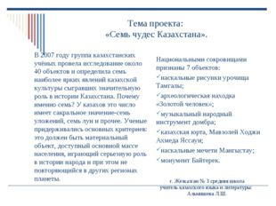 Тема проекта: «Семь чудес Казахстана». В 2007 году группа казахстанских учёны