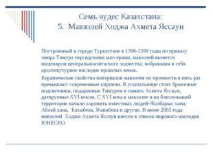 Семь чудес Казахстана: 5. Мавзолей Ходжа Ахмета Яссауи Построенный в городе Т