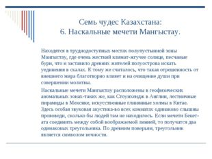 Семь чудес Казахстана: 6. Наскальные мечети Мангыстау. Находятся в труднодост
